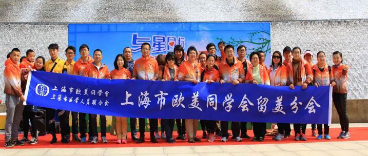 上海市欧美同学会 SORSA EXPRESS 2017年(总第404期 & 405期)